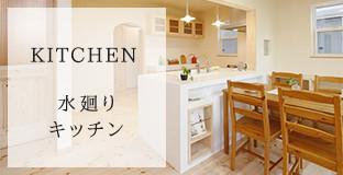 KITCHEN 水廻り キッチン