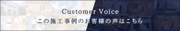 Customer Voice この施工事例のお客様の声はこちら