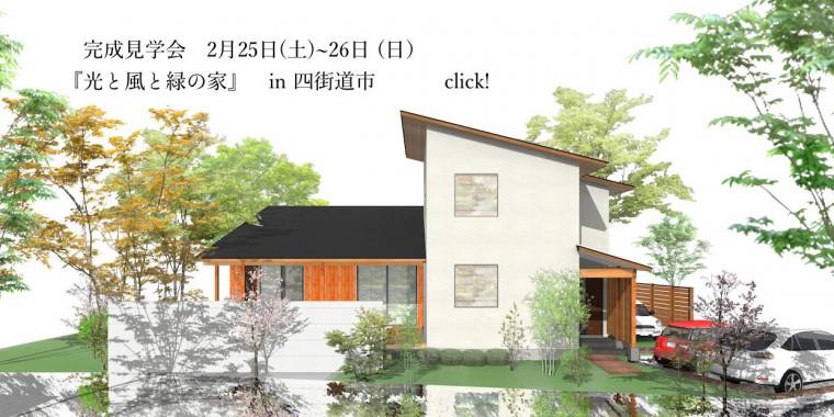 2/25~26 「光と風と緑の家」完成見学会 in 四街道