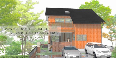 3/25~26 「サーフィンを楽しむ和モダンの家」完成見学会 in 印西市
