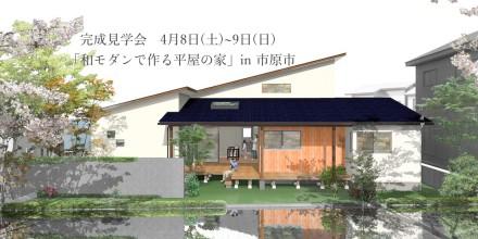 4/8~9 「和モダンスタイルで作る平屋の家」完成見学会 in 有秋台